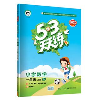 《53天天练小学数学一年级上册RJ》 *3件