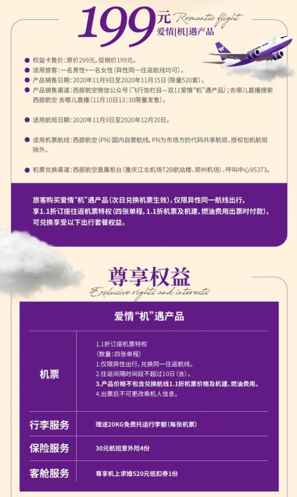 """花式虐""""狗""""!西部航空双11爱情""""机""""遇  1.1折买机票特权(4个单程)"""