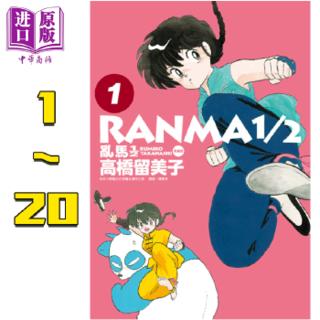 《乱马1/2》台版漫画 典藏版1-20册完结