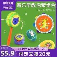 mideer弥鹿宝宝周岁礼物早教玩具幼儿音乐启蒙乐器组合套装0-1岁