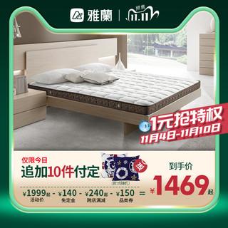 雅兰床垫 深睡1200薄垫1.5m天然乳胶席梦思1.8米软硬两用护脊弹簧