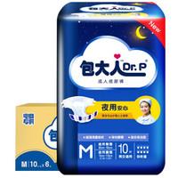 包大人Dr.P 成人纸尿裤夜用中号M60片(腰围:70cm-110cm) 老年人产妇尿不湿(新旧包装交替)