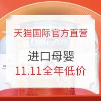 天猫国际官方直营 进口母婴 11月11日全年低价