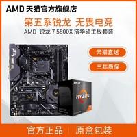 AMD 锐龙 7 5800X CPU处理器+华硕 TUF Gaming B550M-PLUS WIFI 主板 套装