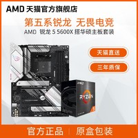 AMD 锐龙 5 5600X CPU处理器+Asus 华硕 ROG STRIX B550-A GAMING 主板 套装