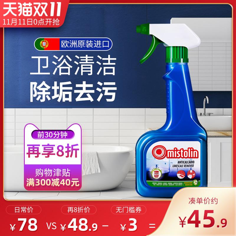 米斯特林浴室水垢清除剂淋浴房玻璃水龙头花洒清洁神器强力清洗剂