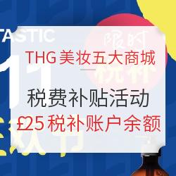 THG美妆 五大商城 税费补贴活动