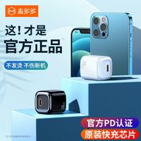麦多多 苹果20W充电器快充套装PD18W充电头数据线iPhone12/11Pro/XsMax/XR 【20W快充头】皓月白