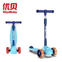RoyalBaby 优贝 加宽闪光轮滑板车