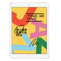 Apple 苹果 iPad 2019款 美版 10.2英寸 平板电脑 金色 128GB WLAN