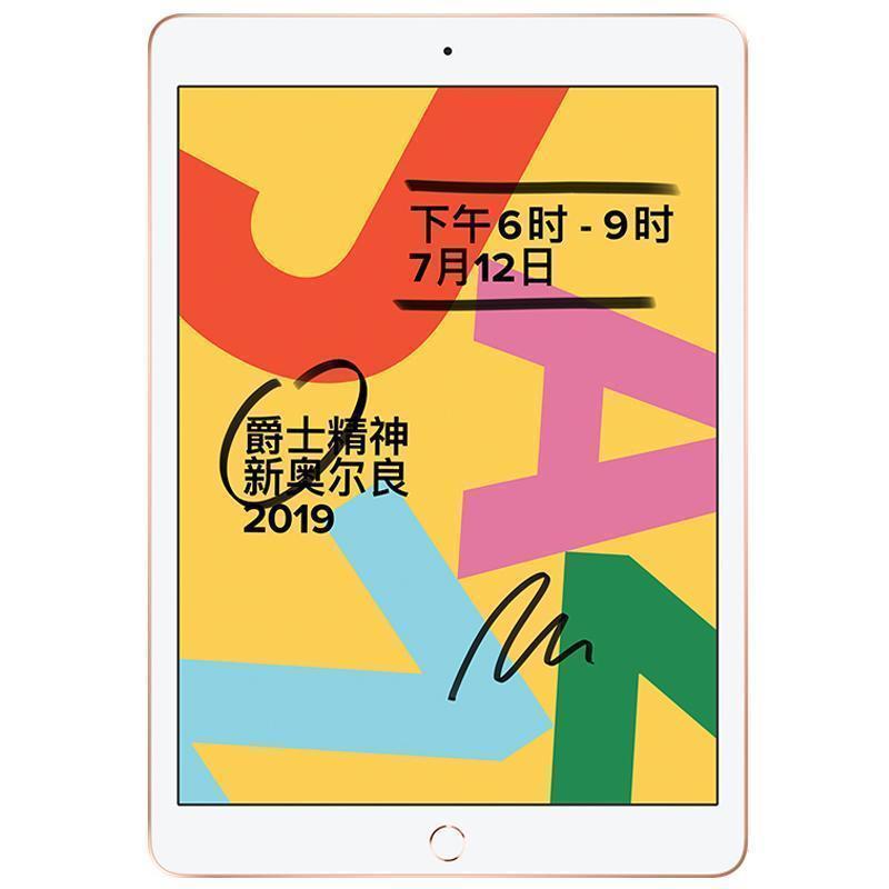 Apple 苹果 iPad 2019款 港版 10.2英寸 平板电脑 金色 32GB WLAN