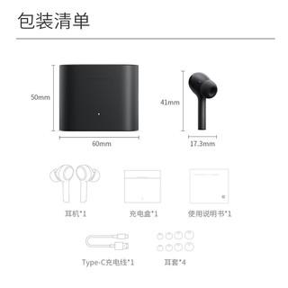 MI 小米 Air 2 Pro 无线蓝牙耳机 黑色
