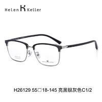 Helen Keller 海伦凯勒 眼镜框H26129+ 凯米 U6膜层 1.67折射率 防蓝光镜片 2片