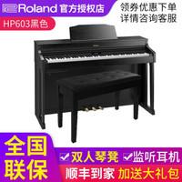 罗兰Roland电钢琴HP601/603 605 LX705 706数码钢琴舞台电钢88键重锤家用 HP603黑色+大礼包