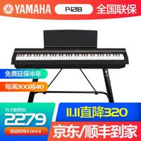 【雅马哈电钢琴P121B/WH】YAMAHA73键重锤家用数码电子钢琴儿童初学考级成人专业立式便携式 P121B主机+单踏板+U型架+官方标配