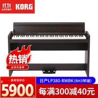 科音KORG电钢琴LP-380成人专业家用数码电子电钢88键重锤 rh3琴键 日产LP380-RWBK(RH3琴键)