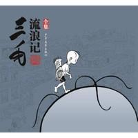 百亿补贴:《三毛流浪记全集》张乐平漫画