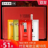 皇城老妈火锅底料4口味礼盒四川重庆火锅调味料特产串串香200g*4
