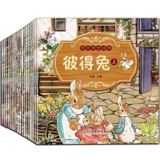 《百年传世国外经典睡前故事小绘本-第一辑》(共18册)