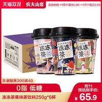 嚼着吃的农夫山泉冻冻茶,能让奶茶下岗吗?
