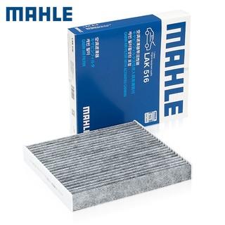 MAHLE 马勒 LAK516 活性炭空调滤清器