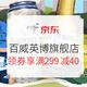 促销攻略:京东 百威英博官方旗舰店 畅饮狂欢 领券享满299减40