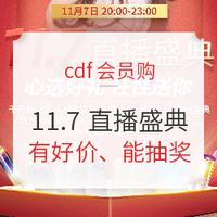 多款历史低价!cdf会员购 11.7直播盛典 大牌美妆、酒水好价汇总