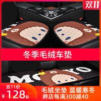 【皇冠猴IP正版】汽车坐垫冬季毛绒单片小蛮腰座椅三件套四季通用