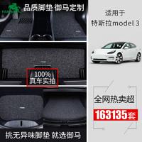 御马汽车丝圈脚垫适用于国产特斯拉Tesla Model3 ModelX 改装专用