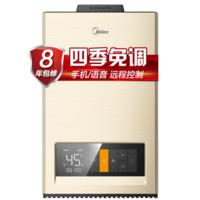 Midea 美的 JSQ27-JM5 14升 燃气热水器