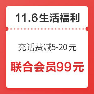 中行充话费立减5-20元  京东到家29-10/99-50元全场券