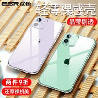 亿色(ESR)苹果11手机壳iPhone 11保护套超薄全包防摔透明硅胶软壳升级气囊简约男女款6.1英寸 零感-剔透白 *2件