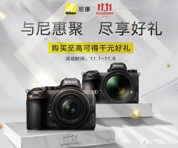京东 尼康 与尼惠聚 品牌相机直降 享千元好礼