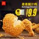 麦当劳 买脆汁鸡(琵琶腿)送青花椒粉 9.9元