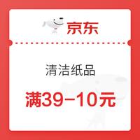 京东超市 搜纸巾自动弹券