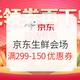 评论有奖、促销活动:京东 生鲜促销会场 满299-150, 399-200优惠券,另有评论有奖