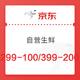 又双叒叕来:京东自营生鲜299-150/399-200券以及生鲜支付券(已可领取) 生鲜好货看这里,299-150/399-200元券再来!