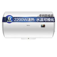 Haier 海尔 EC4001-HC3新 电热水器 40L