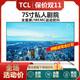 TCL 75V2 75英寸4K防蓝光超薄高清人工智能网络智慧平板大电视机 3298元