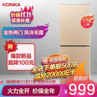 康佳(KONKA)178升两门冰箱 风冷无霜 双门小型迷你家用电冰箱 租房宿舍BCD-178WEGX2S