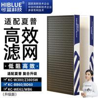 可蓝科技 适配日本夏普SHARP空气净化器复合过滤网滤芯 KC-W380SW/Z380/BD60/BB60