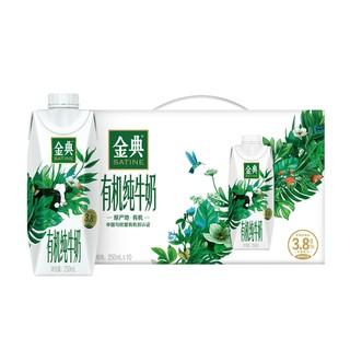 金星推荐伊利金典梦幻盖有机纯牛奶250ml*10瓶/整箱乳蛋白 *4件