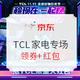 促销攻略:京东自营 TCL家电专场 领满减券,爆款限量抢1111元E卡