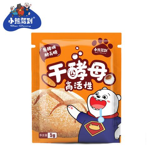 小熊驾到酵母粉家用低糖即发高活性干酵母 馒头包子面包发酵粉