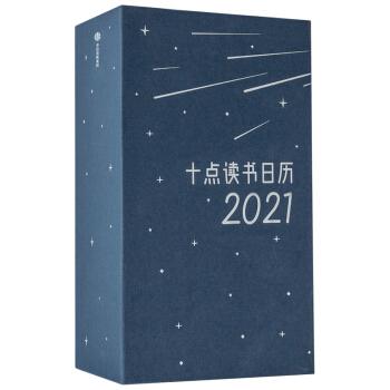 十点读书日历2021 中信出版社