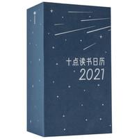 十点读书日历2021 中信出版社 中信出版社