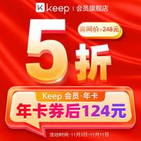 5折特惠:Keep会员年卡(365天)