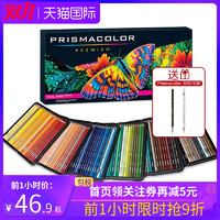 官方旗舰Prismacolor三福霹雳马油性彩铅笔套装绘画手绘彩色画人像肖像美术专业成人学生入门初学画画笔 *8件