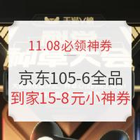 天猫v榜种草领1.8元无门槛红包;京东x爱奇艺0点领55京豆