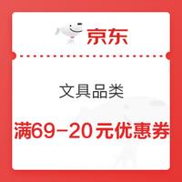 京东商城 文具品类 满69-20元券